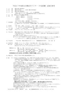 平成27年度第4回横浜市ナイター(中長距離)記録会要項