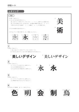 レタリング(※PDFダウンロード)