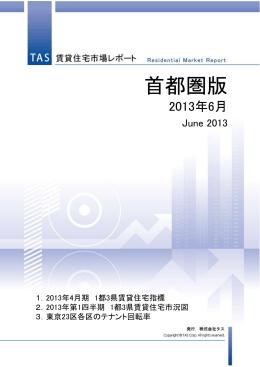 賃貸住宅市場レポート首都圏版2013年6月