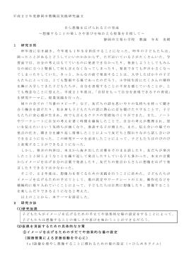 平成22年度静岡市教職員実践研究論文 自ら想像を広げられる子の育成