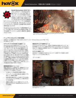 Havok Destruction ・想像を絶する破壊シミュレーション www.havok.com