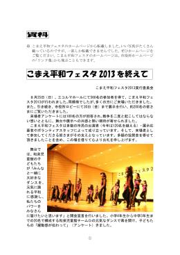 豊かな狛江をつくる市民の会