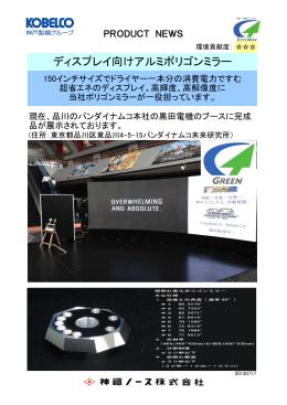 2013年度加工品関連製品ニュース
