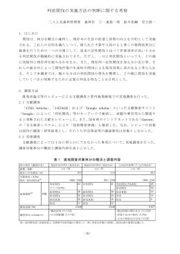 列状間伐の実施方法の判断に関する考察(PDF:723KB)