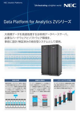 Data Platform for Analytics ZVシリーズ
