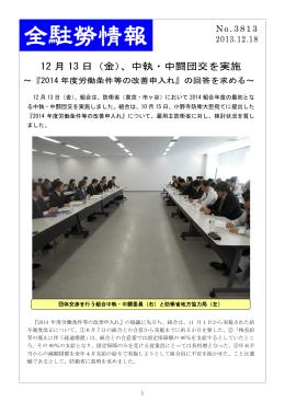 12 月 13 日(金)、中執・中闘団交を実施
