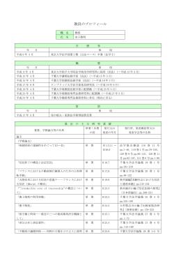 金子敬明教授 - 千葉大学大学院専門法務研究科(法科大学院)