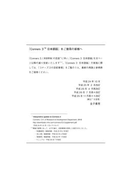 『Conners 3TM 日本語版』をご使用の皆様へ 金子書房