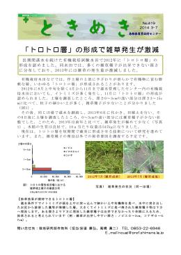 「トロトロ層」の形成で雑草発生が激減