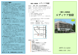 メディケア別府 - 医療法人社団 仁泉会 畑病院