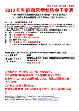 2013 年別府糖尿病勉強会予定表