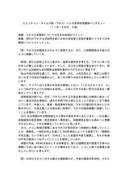 ビエンチャン・タイムズ紙(ラオス)による安倍総理書面インタビュー (11月