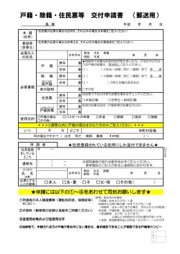 戸籍・除籍・住民票等 交付申請書 (郵送用)