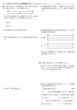 問1 図に示すように、両端が閉口した管内の音圧と粒子速 度の一般式を