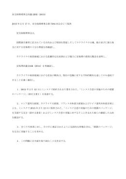 安全保障理事会決議 2202