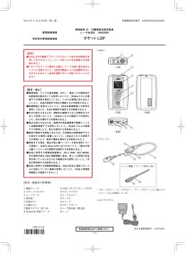 ポケットLDF - 医薬品医療機器総合機構