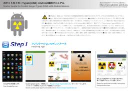 ポケットガイガーType6(USB) Android接続マニュアル アプリケーションの