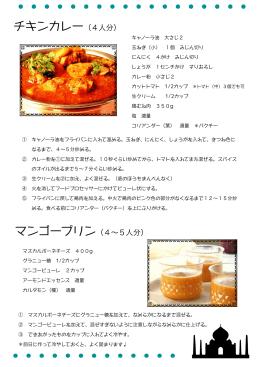 チキンカレー(4人分) マンゴープリン(4∼5人分)