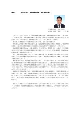 報告文 平成 25 年度 釧路開発建設部 部長賞を受賞して 交通事業本部