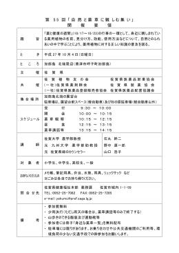 開催要領(PDF 74KB)