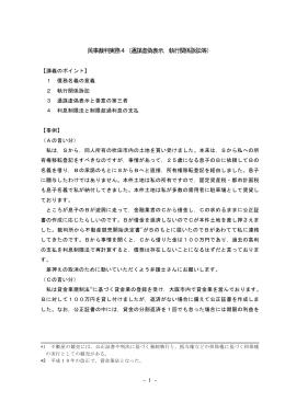 民事裁判実務4(通謀虚偽表示,執行関係訴訟等)