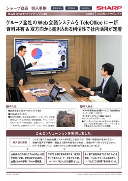 グループ全社のWeb会議システムをTeleOffice に一新 資料