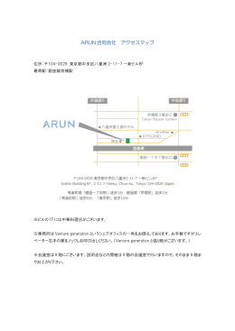 東京都中央区八重洲2-11-7 一新ビル8F(PDF