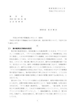 1 新 財 発 第 2 8 1 号 平成27年10月1日 教 育 長 各部(局