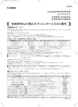 MG料金表 [PDF:155KB]
