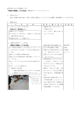 高等学校における実践④(7月) (構成的グループエンカウンター) 「学校を