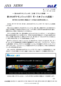 新ANAポケモンジェット2011「ピース  ジェット」就航!