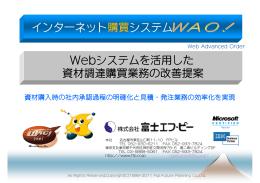 購買システムWAO! - 株式会社富士エフ・ピー システム事業部