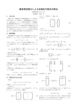 複素周回積分による非線形方程式の解法