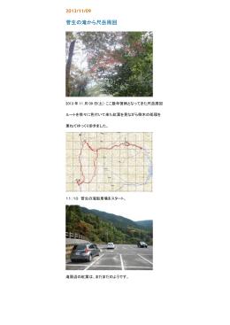 菅生の滝から尺岳周回