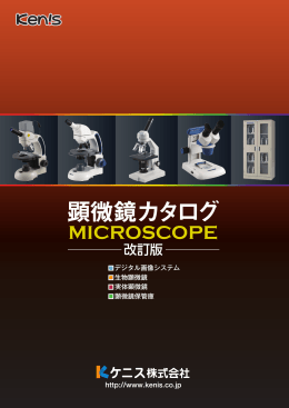 顕微鏡カタログ