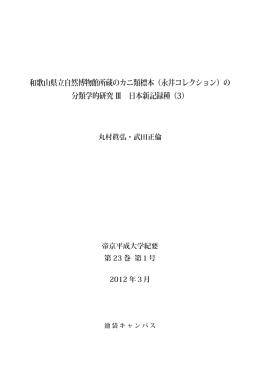 和歌山県立自然博物館所蔵のカニ類標本(永井コレクション)の 分類学的