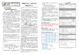若竹 4月号 [200KB pdfファイル]
