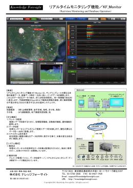 リアルタイムモニタリング機能/KF_Monitor