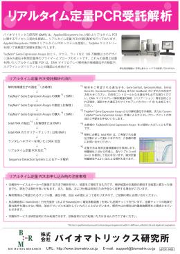 リアルタイム定量PCR受託解析
