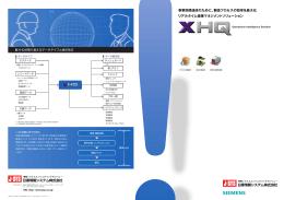 XHQ リアルタイム操業マネジメントシステム - J