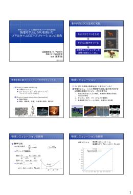 1 物理モデルとGPUを用いた リアルタイムCGアプリケーションの開発