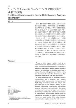 リアルタイムコミュニケーション状況抽出 &解析技術