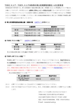 TOEIC スコア・TOEFL スコア未取得の博士前期課程受験生への注意事項