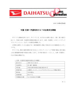 中国・天津一汽夏利向けATの出荷式を開催