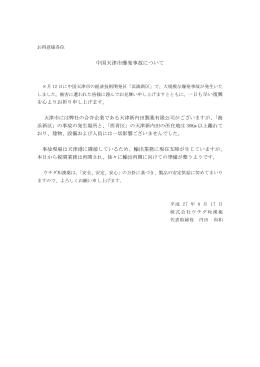 中国天津市爆発事故について