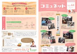 こみゅねっと Vol.44