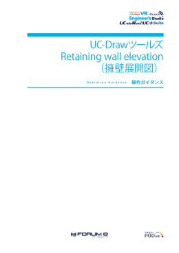 UC-Drawツールズ Retaining wall elevation (擁壁展開図)