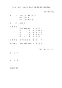 会議録概要 (ファイル名:kaigiroku.27.10.1 サイズ:128.52