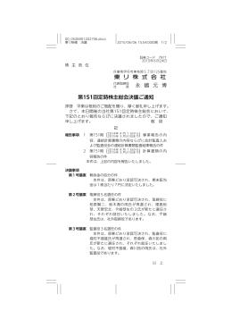 永 嶋 元 博 第151回定時株主総会決議ご通知