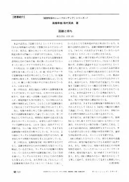 シリーズ−7 高橋幸雄/森村英典 著 混雑と待ち